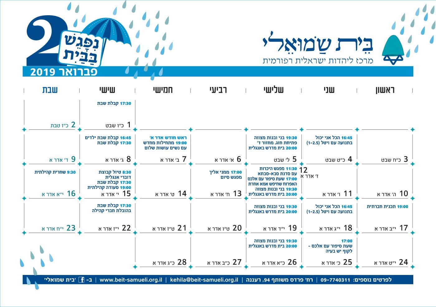 לוח אירועים פברואר 2019