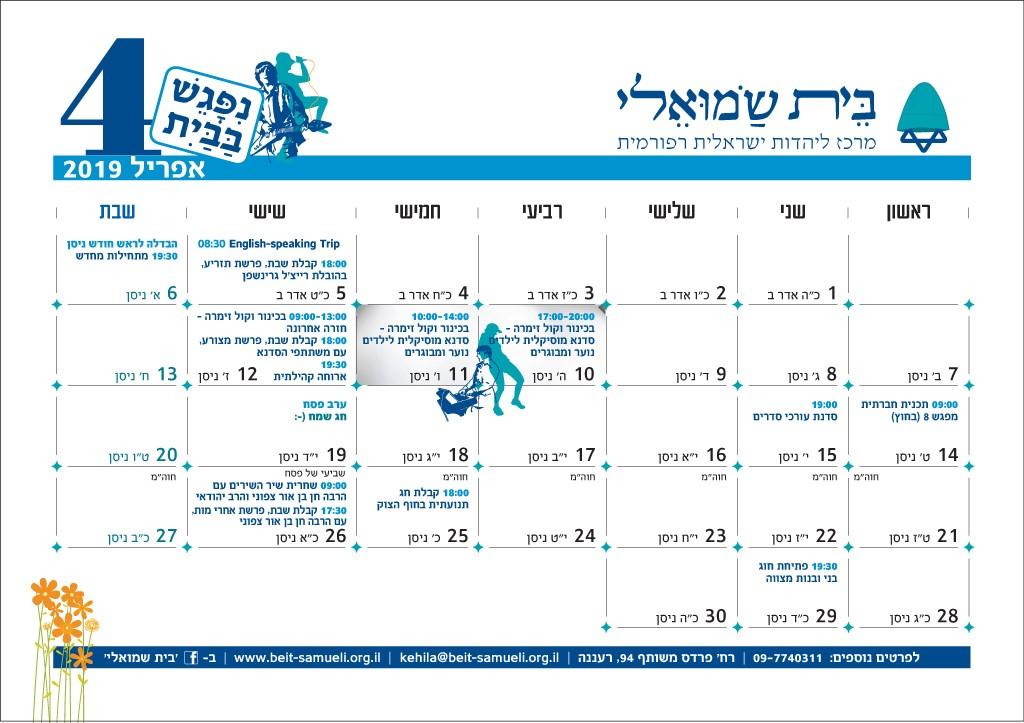 לוח אירועים לפירסום אפריל 2019