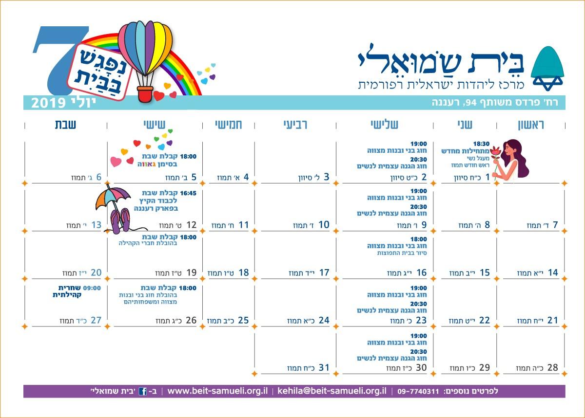 לוח אירועים יולי 2019