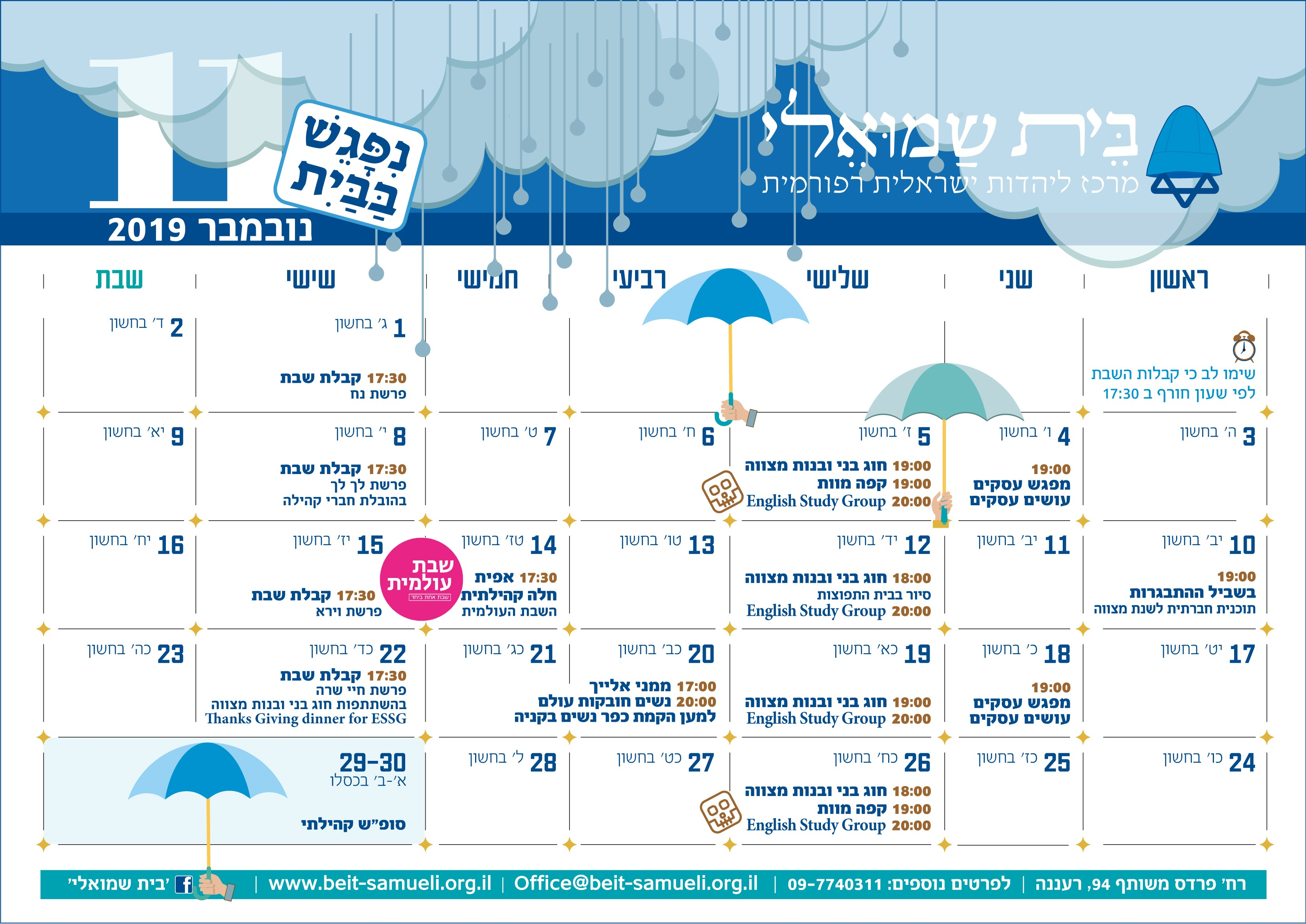 לוח אירועים נובמבר 2019