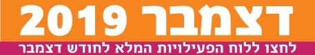 בית שמואלי - מרכז ליהדות ישראלית רפורמית