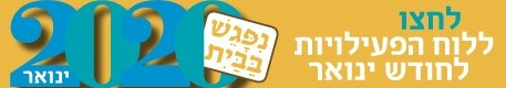 בית שמואלי - מרכז ליהדות ישראלית רפורמית
